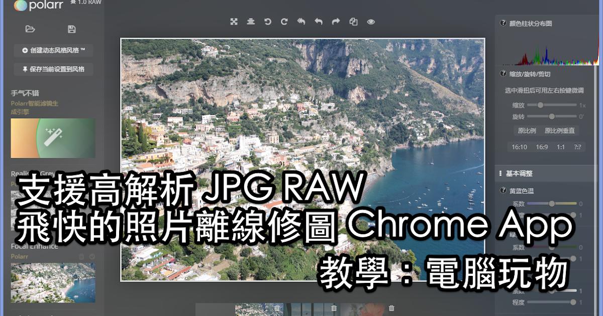 Polarr 超快速專業大照片修圖只需一個 Chrome App
