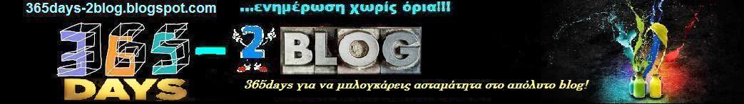 365days-2Blog