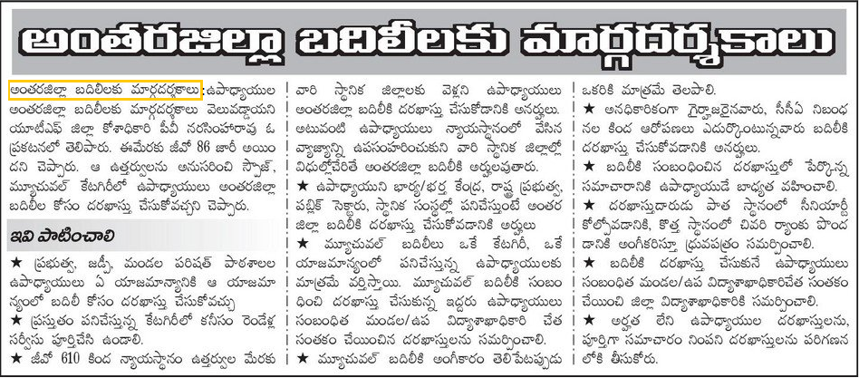 Inter District Teachers Transfers Application Form Download ...