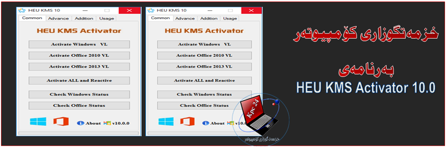 بەرنامەی (HEU KMS Activator 10.0) داونلۆد بکە بەقەبارەی ( ٣ مێگا بایت ) بۆ کاراکردنی ( ئەکتیڤ ) کردنی ( ویندۆزی 7 و ٨ و 10 ی 64 -32 بت و ویندۆزی ڤیستا و ئۆفیسی 2010 و 2013 )