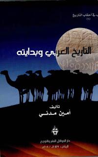 التاريخ العربي وبدايته - أمين مدني