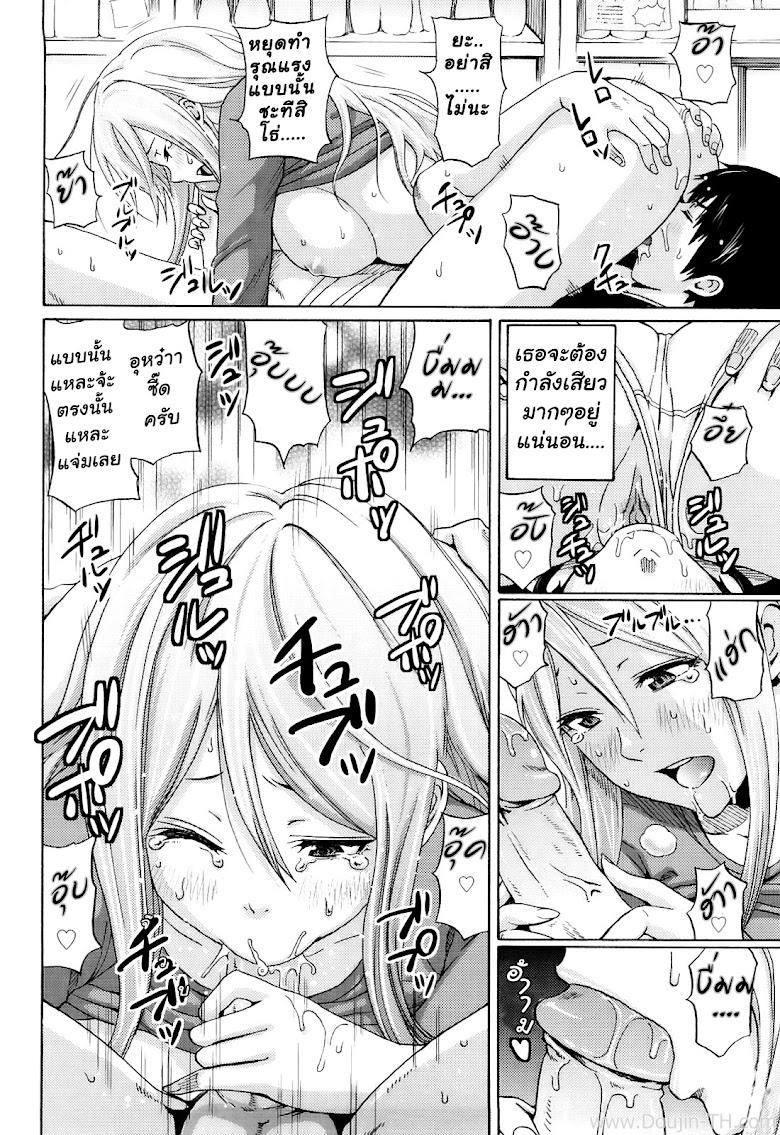 แสบซ่า โดนใจ - หน้า 8