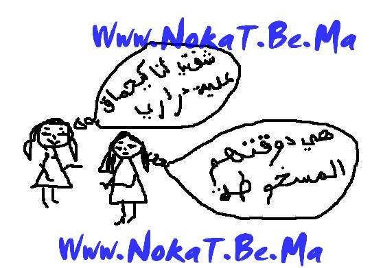 Nokat Zwina http://photo157.blogspot.com/2012/11/nokat-maroc-2012-2013 ...