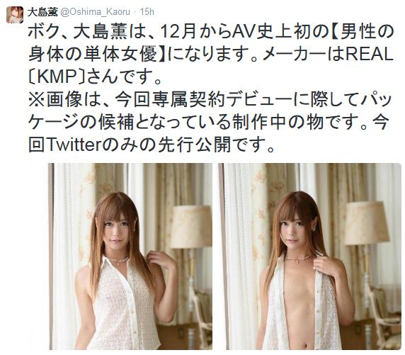 大島薫 AV史上第一個男兒身的專屬女優
