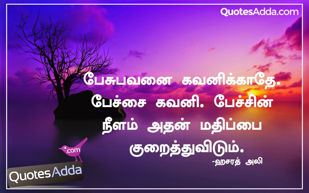 good speech tamil quotations free