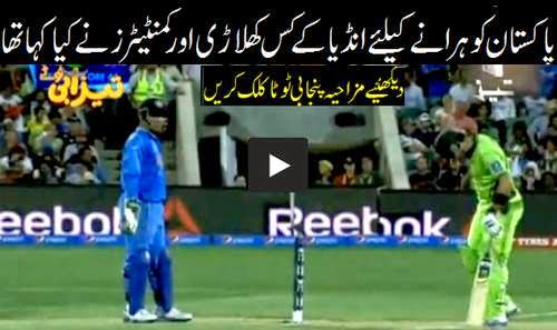 Tezabi Totay funny Pakistan vs India World Cup 2015 cricket match Highlights