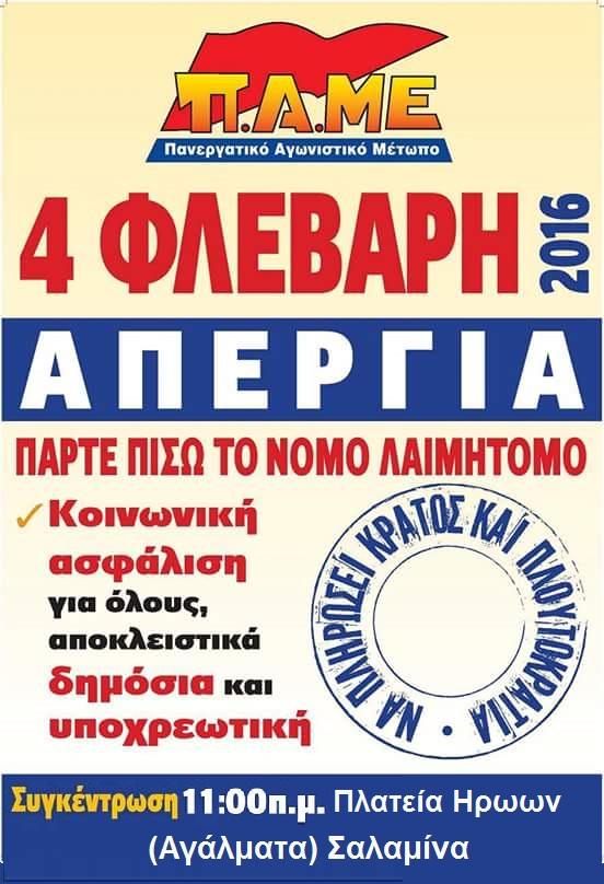 ΑΠΕΡΓΙΑ 4 Φλεβαρη