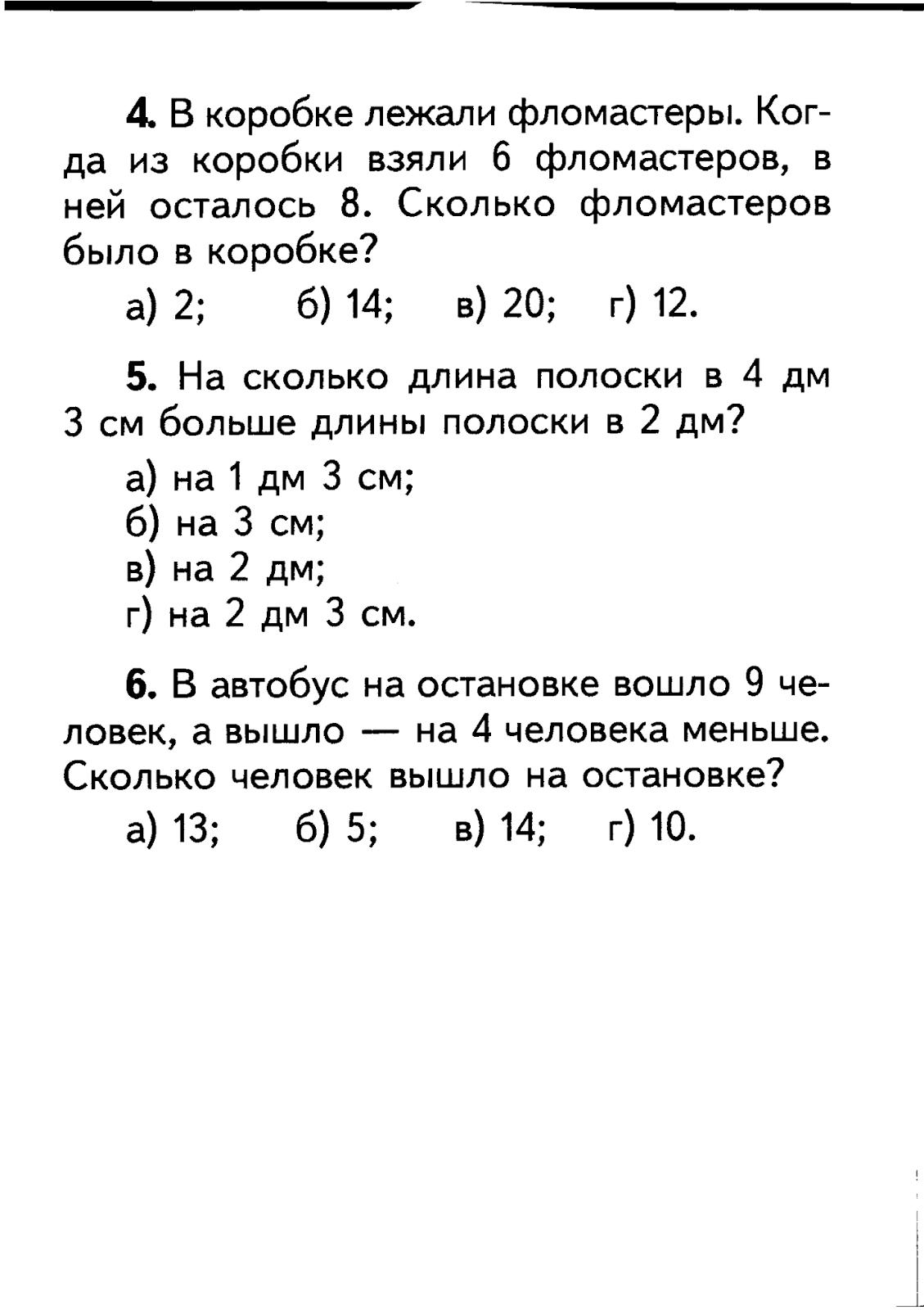 Российская страница международного математического
