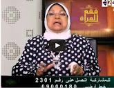 - برنامج فقه المرأه مع د. سعاد صالح حلقة  الجمعه 29-8-2014
