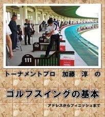 golfersgarden 関東学院公開講座で加藤淳プロのワンポイントアドバイスコーナーが始まります。