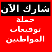 حملة جمع توقيعات المواطنين لإخضاع جهاز الكفتة للعلم وعدم الاستهتار بالمواطنين