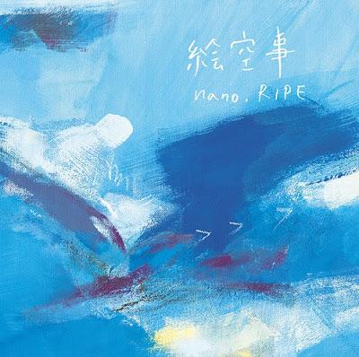 Anime OST Sankarea Cover