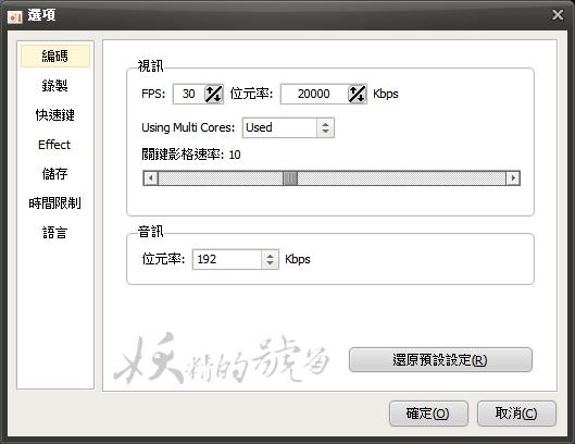 3 - 免費、簡單又好用的螢幕錄影程式oCam 繁體中文版
