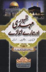 Zuhoor-e-Mehdi aur Hamarey Andazey