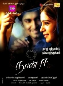 Naan Ee (2012) Watch Online Free Tamil Movie