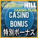 ウィリアムヒルカジノクラブプロモーションへ