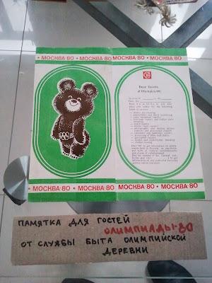 Памятка для гостей московской олимпиады