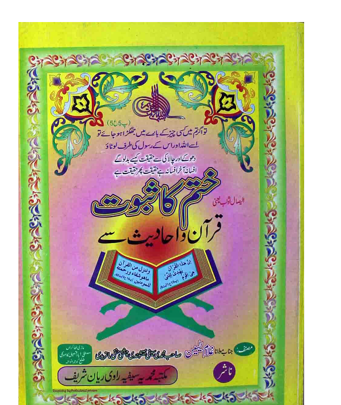 Khatam Sharif Ka Proof Islamic Book