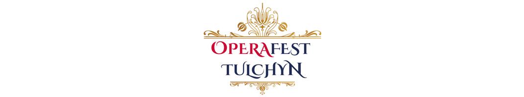 Операфест Тульчин - Operafest-Tulchyn