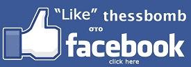 Το ThessBomb στο FB