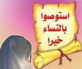 حقوق المرأة الإسلام أحلي نوجه