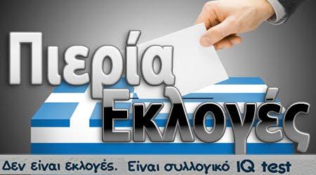 ΠΙΕΡΙΑ  ΕΚΛΟΓΕΣ
