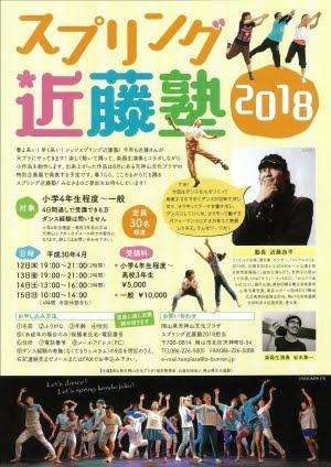4/12-15 岡山 天神山文化プラザ