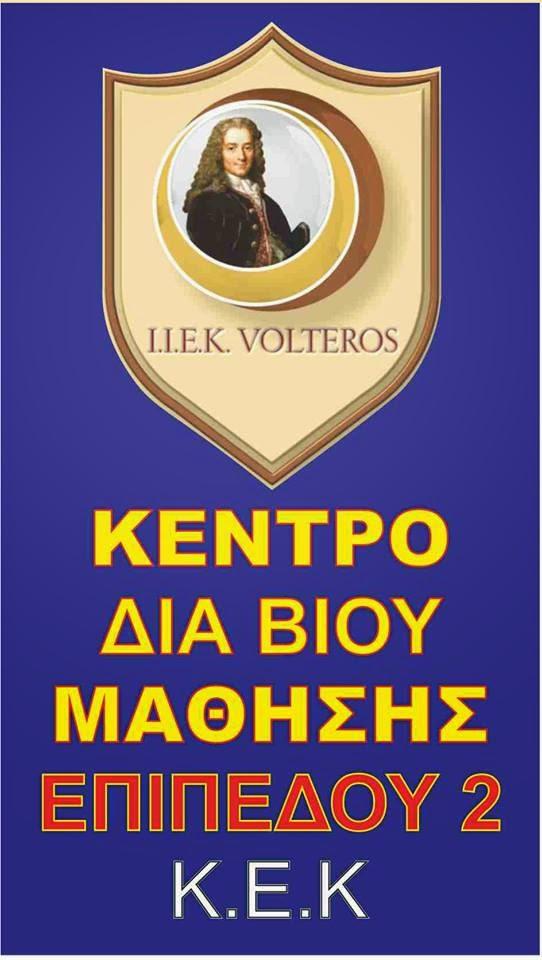 Ι.Ι.Ε.Κ. VOLTEROS