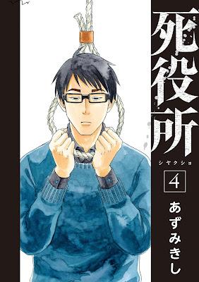 死役所 第01-04巻 [Shiyakush vol 01-04] rar free download updated daily