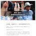 媒體報導:你沒聽說、沒看過的台北──跟流浪漢學街頭生存之道