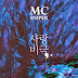 MC Sniper - Shakespeare In Love Part.2 Feat. Na Kyoung Won (Tricky)