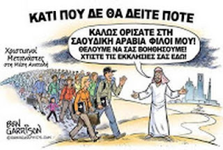 Η μουσουλμανοποίηση της Ελλάδος