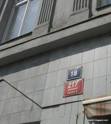 Пражские номера домов