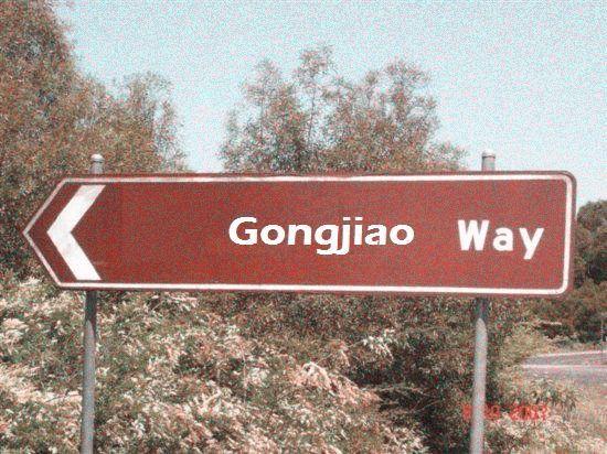 gongjiaoway.jpg