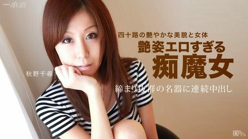 1pondo 050215_072 – Chihiro Akino