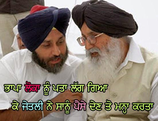 ... punjabi funny punjabi quotes punjabi wallpaper whatsapp funny punjabi