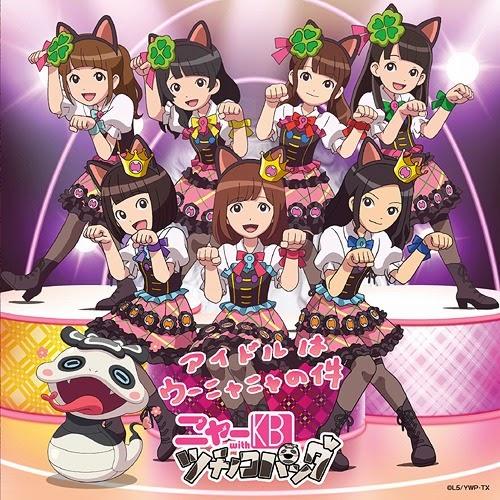 cover-single-idol-wa-unyanya-no-ken-versi-anime
