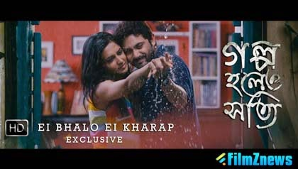 Ei Bhalo Ei Kharap - Golpo Holeo Shotti (2014) HD Music Video Watch Online