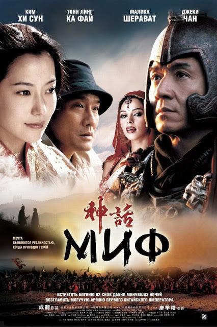 The Myth (2005) ดาบทะลุฟ้า ฟัดทะลุเวลา | ดูหนัง HD DVD ฟรี