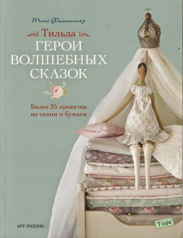 Книги Тильда на русском языке