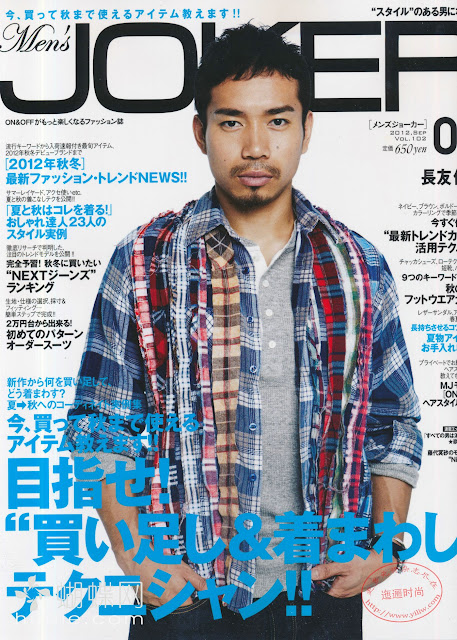 Men's JOKER (メンズジョーカー) September 2012年9月号  【表紙】 長友佑都 yuto nagatomo japanese magazine scans
