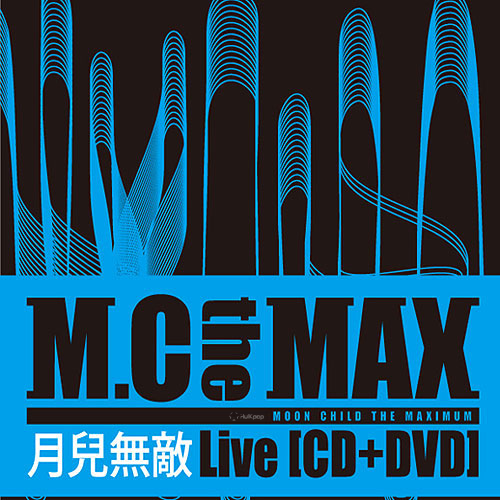 M.C THE MAX – 월아무적 (月兒無敵) (FLAC)