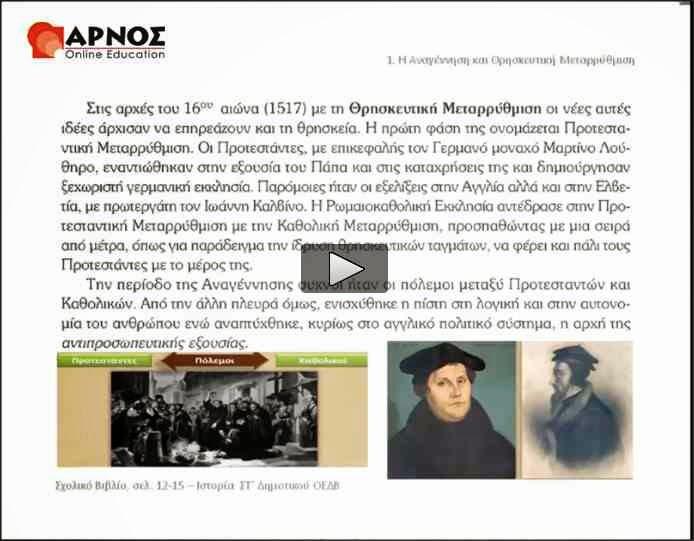 http://www.arnos.gr/video-popup/65829/1-i-anagennisi-kai-i-thriskeytiki-metarrythmisi-v-meros-neo