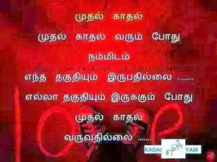 Tamil True Love Quotes Images For Facebook : Love quotes images for facebook in tamil