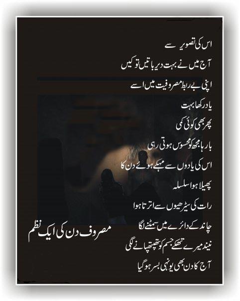 Masroof Din Ke Aik Nazam, urdu poetry, poetry in urdu, sad urdu poetry, poetry sad, urdu sms poetry, poetry sms, sms urdu, urdu poetry love