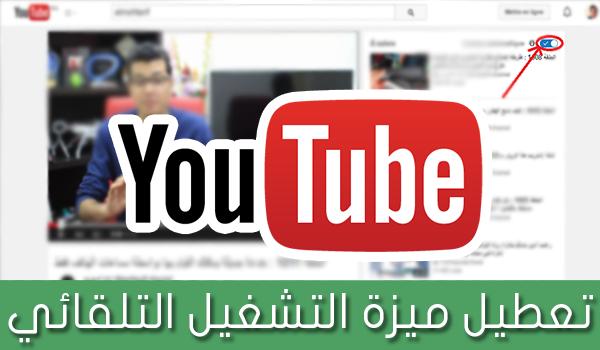 كيفية إيقاف ميزة التشغيل التلقائي الجديدة على يوتيوب