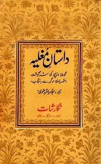 Dastan-E-Mughlia