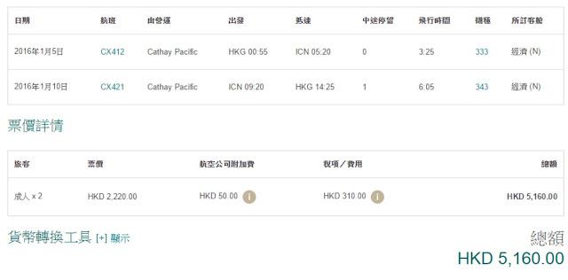 國泰官網香港飛首爾平均每人HK$2,580