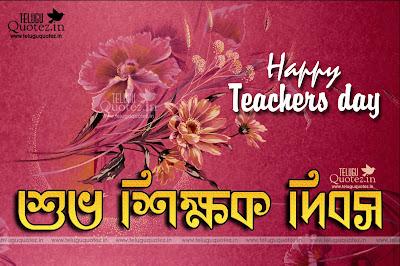new-happy-teachers-day-bengali-quotes-in-bangla-teluguquotez.in