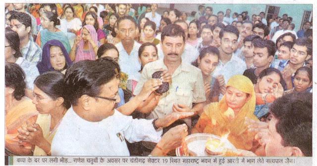 बप्पा के दर पर लगी भीड़... गणेश चतुर्थी के अवसर पर चंडीगढ़ सेक्टर 19 स्थित महाराष्ट्र भवन में हुई आरती में भाग लेते सत्य पाल जैन
